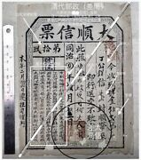 Earliest Imperial China 1865 Da Shun Government Post Office.