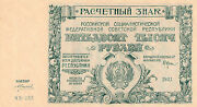 Russia 1921 50,000 Rubles Currency Note , Choice Unc, Perfect Note, Z31