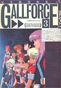 Gall Force Art Book 1988 /3