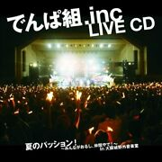 Live Cd Summer Passion Everyone Is Here Friends In Osaka Castle Amphithe