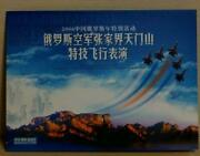 Chinese Stamps 2006 Russian Air Force Stamps 78003