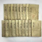 19pcs China Old Art Becoming Invisible Daoist Magic Thread Bound Edition Book