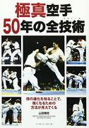 Kyokushin Karate 50 Years Of All Techniques Book Full Contact Japan At0826y
