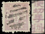 Japan 49 - Imperial Crest Unlisted Syllabic 14 Pb38362