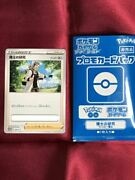 Pokemon Card Game Ph.d. Research Dr. Willow Pokeka Promo Code Registered Novelty