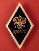 Russian Dvags Far East State Empolyees Academy Badge Civil Service College Grad