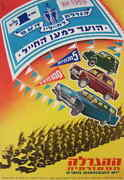 The Israeli Soldiers Welfare Association Awis Grand Lottery Event 1948