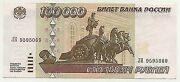 Russia 100000 Rubles 1995 Pick 265 Xf++ Circulated Banknote