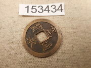 Very Old Chinese Dynasty Cash Coin Raw Unslabbed Album Collector Coin - 153434