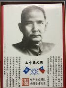 Chinese Antique Porcelain With Sun Yat-sen Picture And Ju Ren Tang Mark