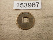 Very Old Chinese Dynasty Cash Coin Raw Unslabbed Album Collector Coin - 153967