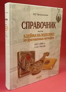Soviet Russian Silver And Gold Hallmarks 1917-2000 Catalog Maker Guide Book 717pp
