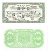 - Paper Reproduction - Peoples Bank Of China 1000 Yuan 1951 Note 6096221