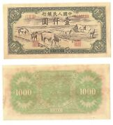 - Paper Reproduction - Peoples Bank Of China 1000 Yuan 1951 Note 6096289