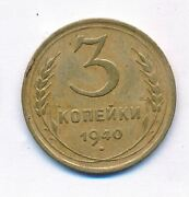 1940 Ussr Early Soviet Russia 3 Kopecks New Coat-of-arms Type Stalin Era Coin