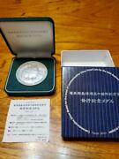 Pure Silver Coin Japanese 50th Anniversary Of The First Commemorative 160 Grams