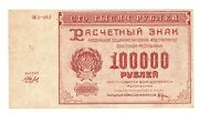 Russian 100000 One Hundred Thousand Rubles 1921 Soviet Russia Genuine P 117 R108