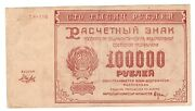 Russian 100000 One Hundred Thousand Rubles 1921 Soviet Russia Genuine P 117 R284