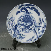 1.32 Old China Antique Qing Dynasty Guangxu Blue And White Dragon Pattern Disc