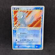Pokemon Card Mew Delta Species 015/068 Japanese Ex Hp70 With Tracking