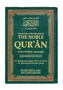 The Noble Quran, Transliteration In Roman Script With Arabic Text And English