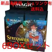 Japanese Version Magic The Gathering School Of Strixhaven Collector Booster