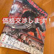 Super Large Monster Gamera Poster 65 Pieces Sold In Bulk 36x25.5cm