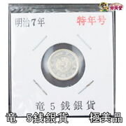 Dragon 5-cent Silver Coin Super Beautiful In Meiji 7 Special Year Made