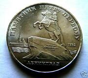 1988 Russia Ussr 5 Rouble Coin Petersbug Leningrad Monument Peter The Great Xf