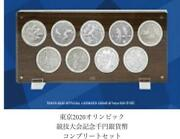 Tokyo 2020 Olympic Games Commemorative 1000 Yen Silver Mint Complete Set