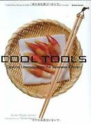 Cool Tools Cooking Utensils From The Japanese Kitchen Kate Klip