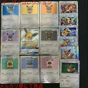 Pokemon Cards Eevee Collection