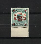 China 1923 Junk Inverted Surcharged 2c , Mnh, Very Rare Cv 200000
