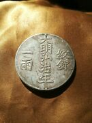Rare Old Chinese Unknown Qing Roc Silver Dollar Tael Coin