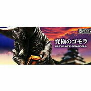 Ccp Figure 16 Special Effects Series Vol.052 With Ultimate Gomora Bulldozer Wi