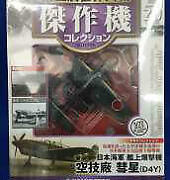 Aircraft Factory Comet D4y Model World War Ii Masterpiece Collection 20