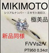Extreme Beauty Product Mikimoto Pt950 Dialing 0.34ct