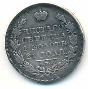 Russia Russian Silver Coin 1 Rouble 1831 Spb Ng Vf+/xf Opened 2 Rare