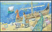 Israel 2016 Judaica Bible King Solomonand039s Ships S/sheet Non Perforated 2016