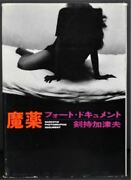 Narcotic Photographic Document By Kazuo Kenmochi - 1963
