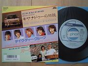 Dave Dee Dozy Beaky Mick And Tich / Mmc Mitsubishi Cm Issue