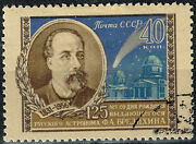 Russia Space Astronomy Pulkovo Observatory Comet Halley Stamp 1956