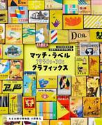 Match Box Label 1950s-70s Graphics Design Collection Art Book Japan W/ Tracking