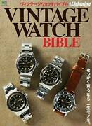 Used Lightning Extra Vol.147 Vintage Watch Bible