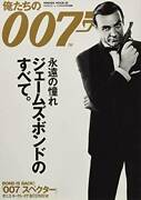 Our 007 All About James Bond Movie Magazine Sean Connery Daniel Craig From Japan