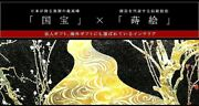 Japan Makie Gold Lacquer Silver Lacquer Red And White Plum Flow Water Map F/s