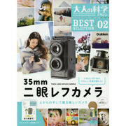 New Adult Science Magazine Series Twin-lens Reflex Camera Bestselection