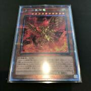 Yugioh The Winged Dragon Of Ra Pse Pac1-jp003 Japanese Prismatic Art Collection