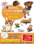 How To Draw Dog And Cat Caricatures Art Guide Book Illustration Japan W/ Tracking