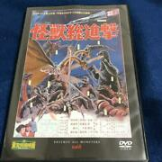 Toho Sf Special Effects Movie Dvd Collection Vol18 Destroy All Monsters